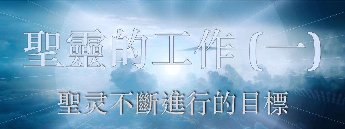 聖靈的工作講義(一)